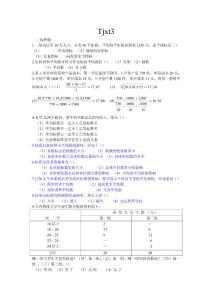统计学原理习题3