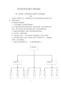 浙江新宇贸易有限公司财务制度