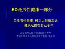 男科专家朱积川学术会议ED演讲稿