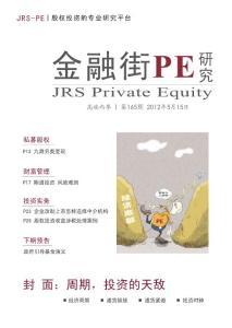 金融街PE研究第165期
