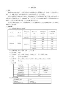 DS(T)SD99A1型三相电子式多功能电能表(TA4-II)使_用说明书[1]