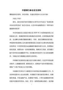 认股权贷款(中国银行&..
