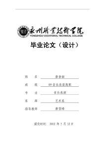 永州职业技术学院2009级音乐表演毕业论文