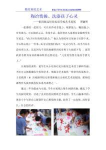 中国剪纸艺术欣赏