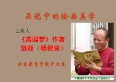 【文学研究】吴冠中的绘画美学ppt模版课件