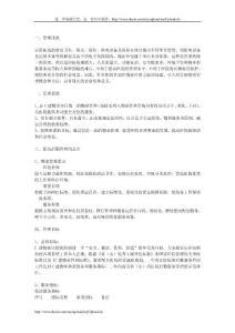 广州人民医院物业管理投标书