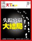 [整刊]《滇池天下》2012年第52期