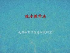 蛙泳教学法_中学教育-体育理论与教学