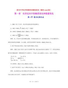 黄冈中学化学奥赛培训教程