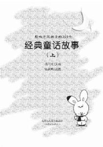 影响中国孩子的300个经典童话故事:新世纪版(一)