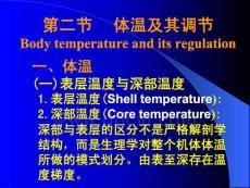 中国医科大学基础医学生理学PPT课件第七章 第二节 体温及其调节