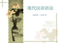 初中语文语法总复习