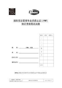 ���H�目管理��I�Y�|�J�C(IPMP) 知�R考核�P���} �}� 分�� �卷人