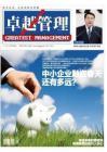 [整刊]《卓越管理》2012年5月