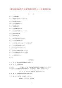 诚信和国际养生健康管理有限公司(商业计划书).doc