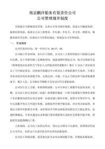南京鹏洋船务公司管理规章制度