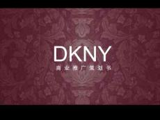 DKNY商业推广书