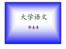 大学语文资料