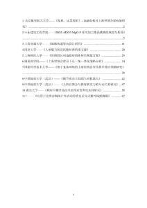 金融危机对上海世博会影响的研究