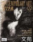 [整刊]《当代艺术》2012年2月