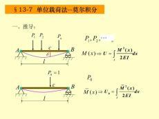 北京科技大学材料力学考研资料13章7-8莫尔积分