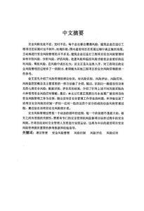 石家庄高新区污水处理厂建设项目安全风险管理研究