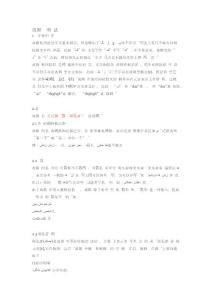 波斯语简明语法.doc