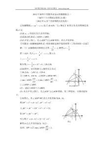 2012年中考数学压轴题