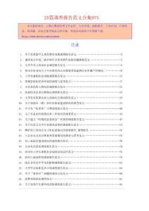 《关于农村留守儿童的教育问题调查报告范文》等25篇调查报告范文合集975
