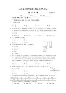 2012年北京中考数学试题及答案