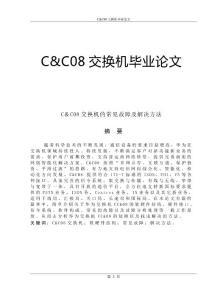 C&C08交换机毕业论文
