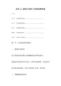 北京某医院口腔科门诊部规章制度