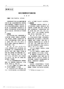 刘仕昌教授治疗失眠经验