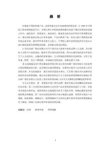 kpz_-江苏洋河酒厂股份有限公司汉酒徐州市场营销策略