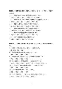 2011年12月日语一级N1真题及答案(盗版必究)