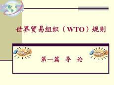 WTO规则第01篇