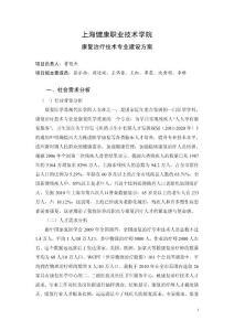 上海健康职业技术学院康复治疗技术专业建设方案 - 中国高职高专教育网