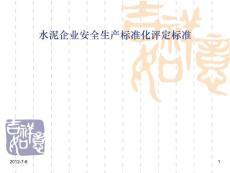 [企业管理]水泥企业安全生产标准化评定标准AQ-T9006-2010