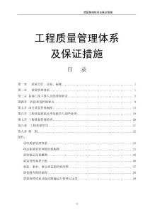 3工程质量管理体系及保证措施1