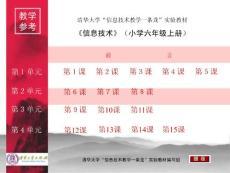 清华大学信息技术教学一条龙实验教材编写组
