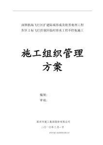 深圳机场飞行控制区临时排水工程不停航施工组织管理方案