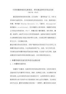 中国林麝养殖的发展现状