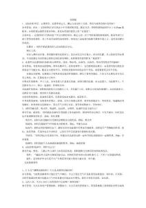 土木工程材料简答题.doc