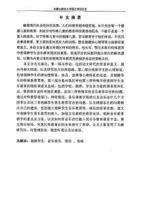学术论文:呼包鄂三市特殊教育学校视力障碍学生音乐教育的现状与策略(可编辑文本)