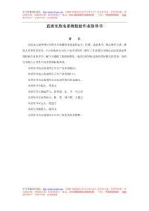 云南电网公司直流充放电系统检验作业指导书