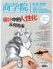 [整刊]《商学院》2012年6月号