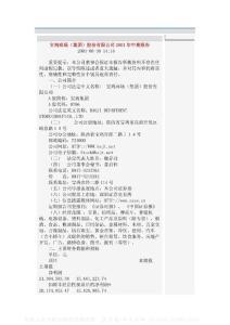 宝鸡商场(集团)股份有限公司2001年半年度报告