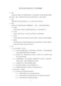 晋合企业文化管理员工作管理办法.doc