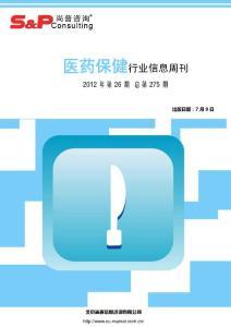 尚普咨询:医药保健行业信息周刊2012年第26期