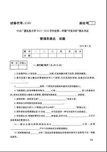 中央电大本科管理思想史试题2012年7月